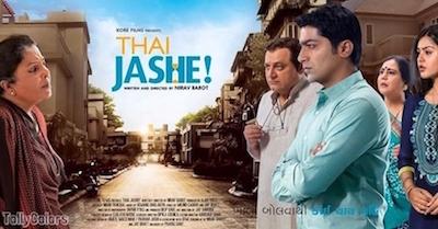 Thai Jashe - Regional Blockbuster Movies of 2016