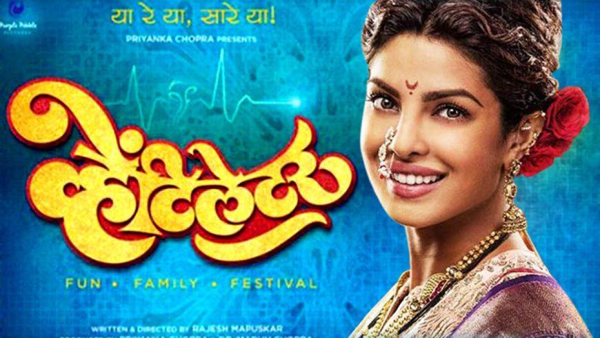 Ventilator - baba sung by priyanka chopra